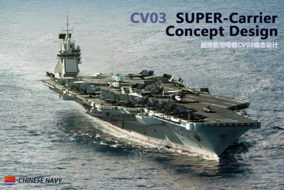 ( `ハ´)「我々のネット民が設計した理想の国産スーパー航空母艦『CV03』をご覧ください」 【中国の反応】