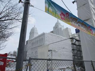 雪像7丁目