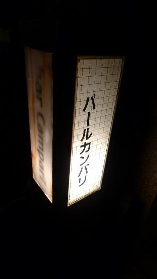 L1080819.jpg