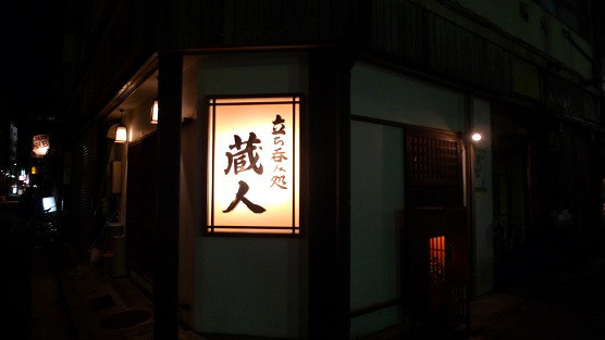 L1090054.jpg