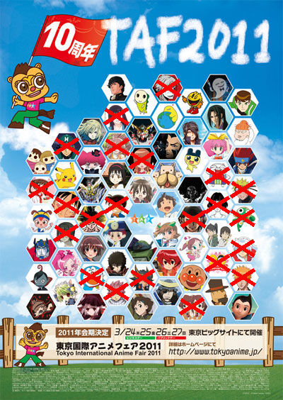 天神小学校の悪霊 天王州_アテネ のんびりオンラインゲーム&アニメのブログ