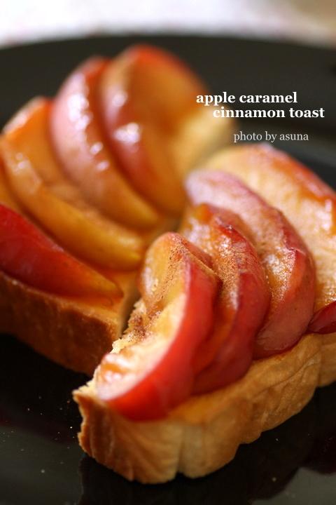キャラメルりんご シナモントースト