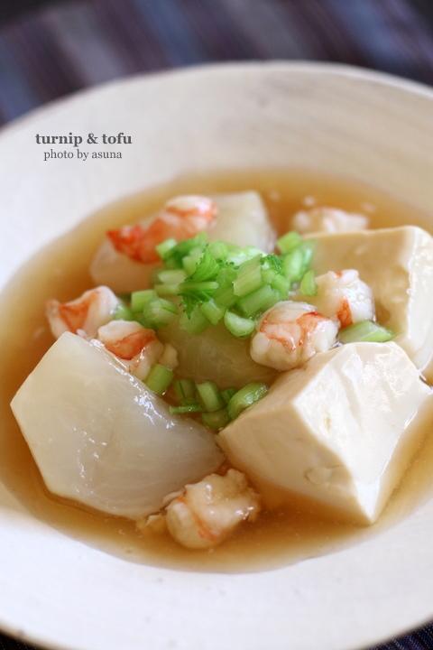 蕪と豆腐のエビあんかけ