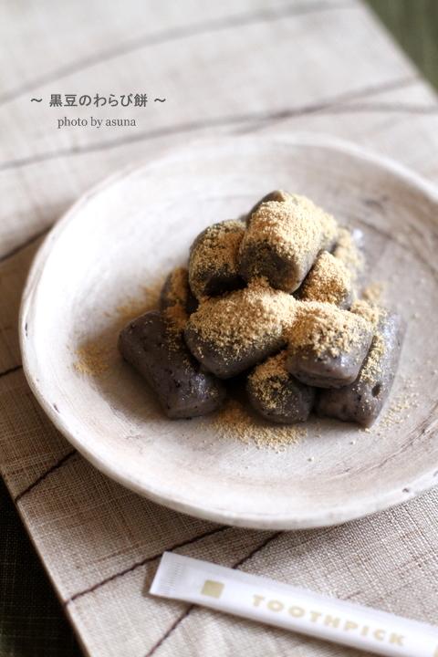 黒豆わらび餅