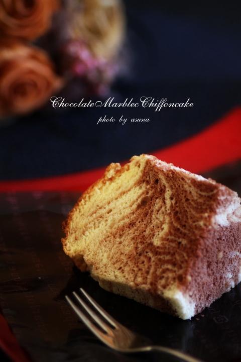 チョコマーブルシフォンケーキ