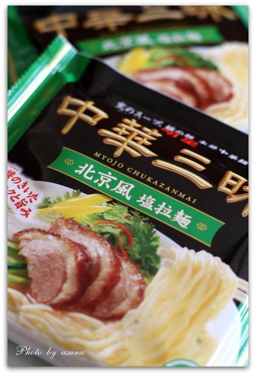 北京風塩拉麺