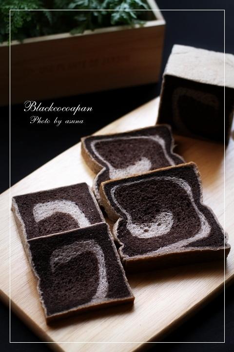 Blackcocoa pan