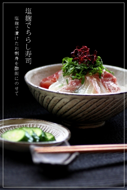 塩麹でちらし寿司