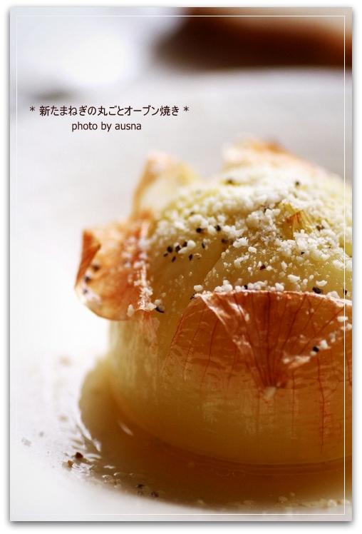 新玉ねぎの丸ごとオーブン焼き