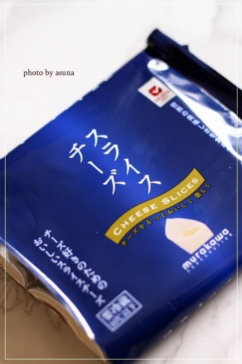 ムラカワ・スライスチーズ