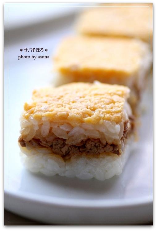 サバそぼろの押し寿司