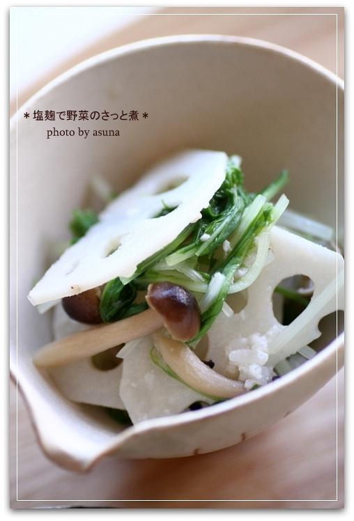 塩麹で野菜のさっと煮