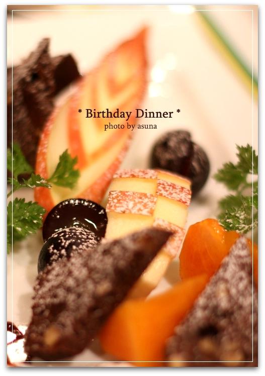 誕生日ディナー