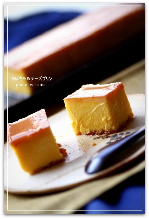 かぼちゃとチーズのプリン
