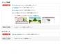 ECナビのウェブ検索とアンケート