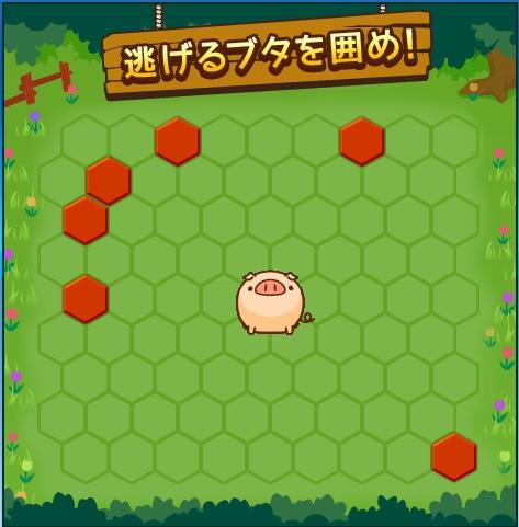 逃げる豚を囲めのプレイ画面