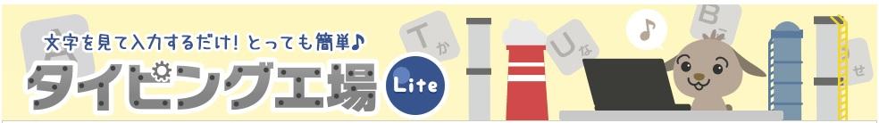 タイピング工場Lite