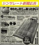 Thinsulate-kiji.jpg