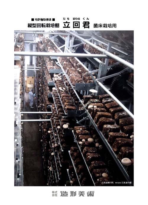 植物工場(野菜工場)の最新農業機械.jpg