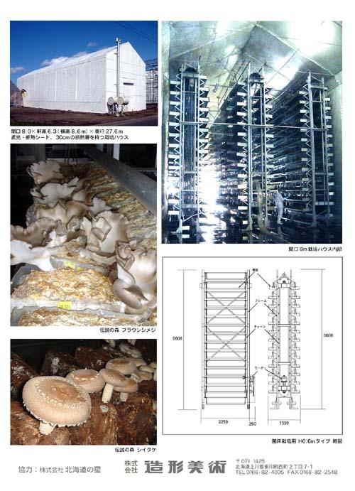 植物工場(野菜工場)の最新農業機械が新聞記事で紹介されました。