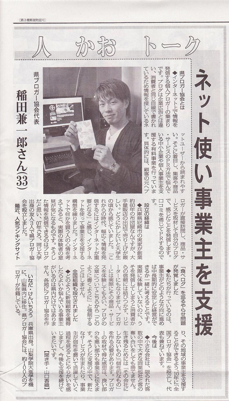 毎日新聞の新聞記事へブロガー協会が紹介されました.jpg
