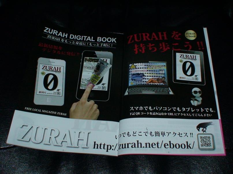 2012年4月山梨県内にフリーペーパークーポンサイトが誕生!.JPG