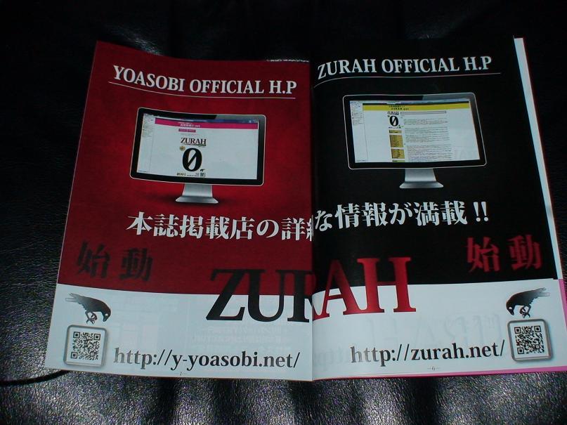 201204山梨県に新しいフリーペーパーZURAHが誕生!.JPG