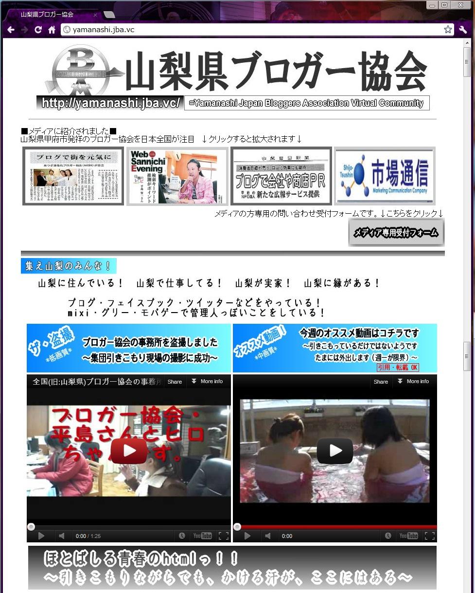 日本一恥ずかしい学術研究機関山梨県ブロガー協会.jpg