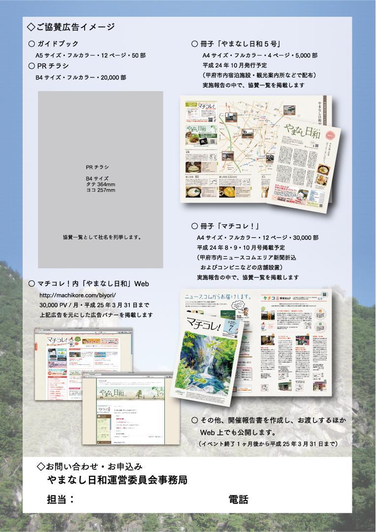 やまなし日和ファイル3新田勇介.JPG