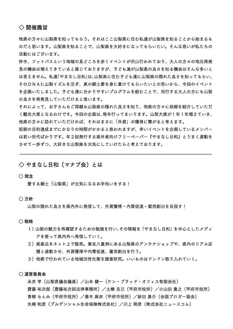 やまなし日和ファイル2新田勇介.JPG