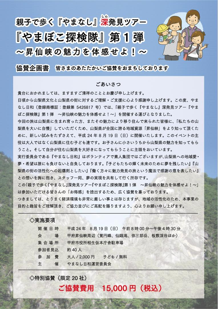 やまなし日和ファイル1新田勇介.JPG