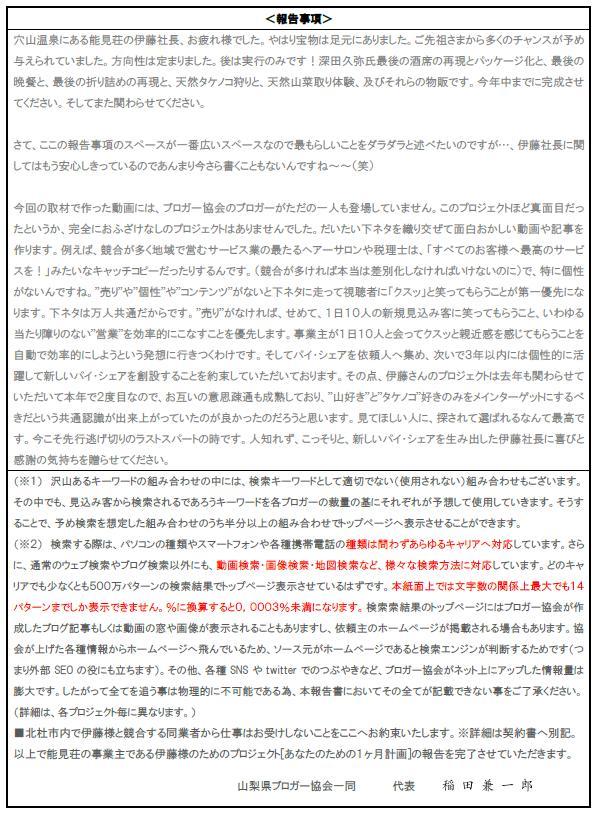 楽しいPR集客成功事例観光温泉旅館 3.JPG