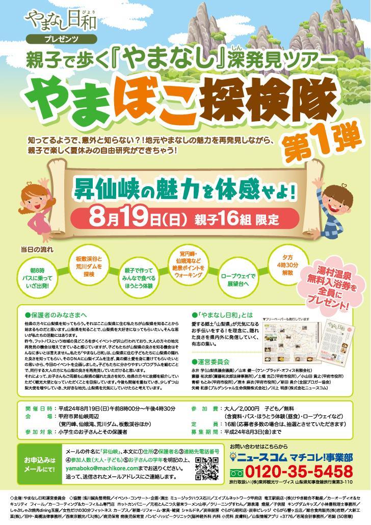 マチコレやまなし日和やまぼこ探検隊.