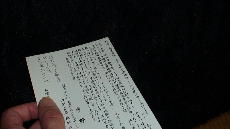 ハガキ.JPG