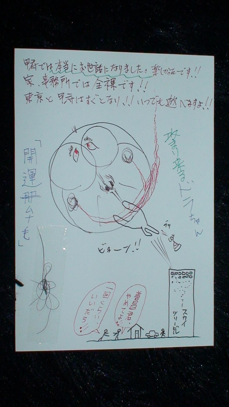 変態道を志す変態紳士の年賀状イラスト絵.JPG