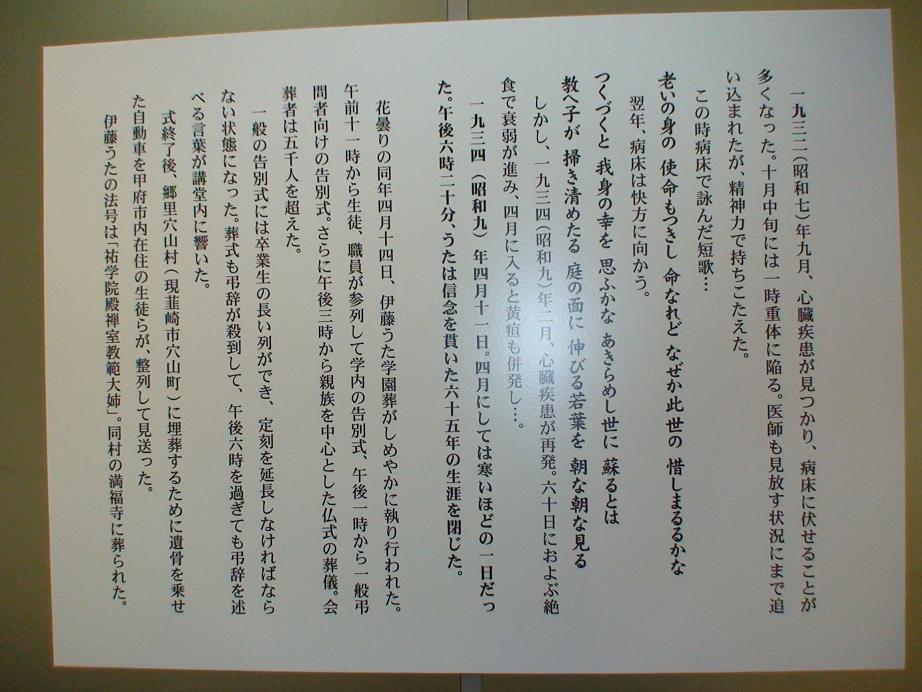 山梨県韮崎市穴山温泉伊藤家の歴史.JPG