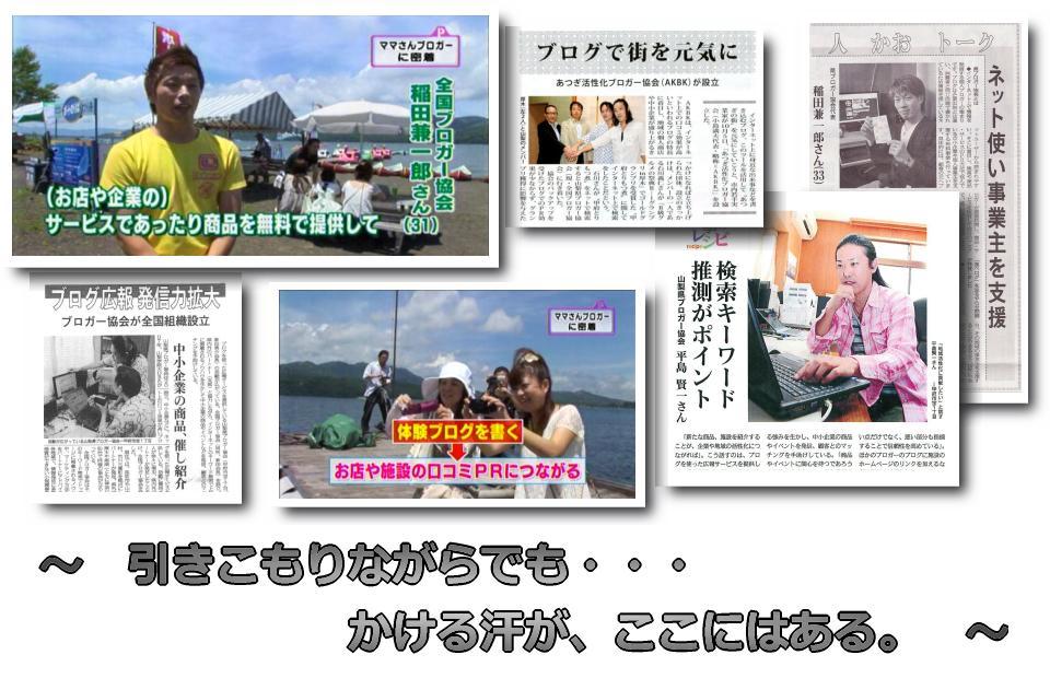 TVテレビ局新聞記事取材 神奈川県内ブログ公式ホームページ