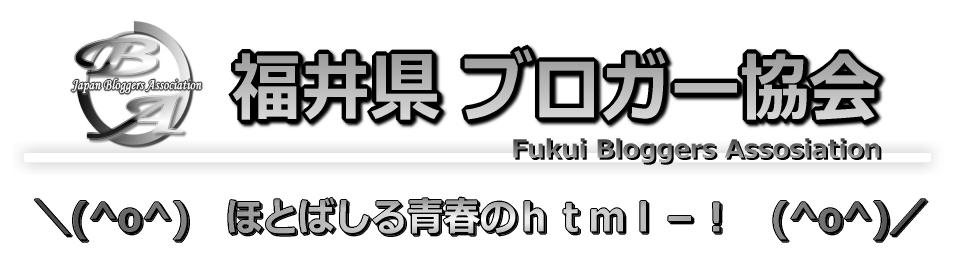 福井県市内のブログ公式ホームページPR成功事例。会社事業にも