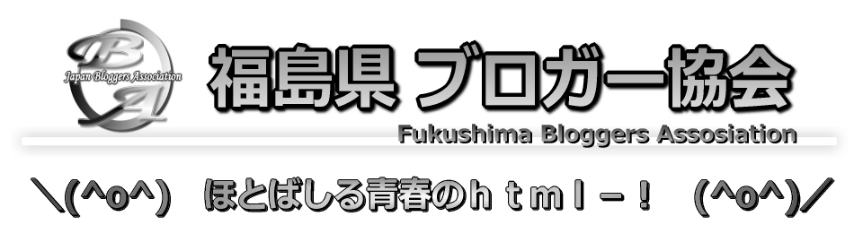 福島県市内のブログ公式ホームページPR成功事例。会社事業にも