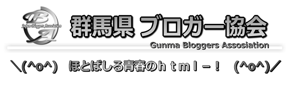 TVテレビ新聞記事上州群馬県内ブログ公式ホームページは観光旅行.