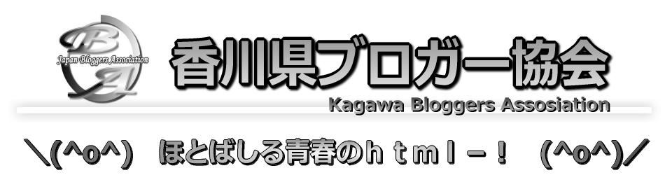 香川県市内のブログ公式ホームページPR成功事例。会社事業にも。