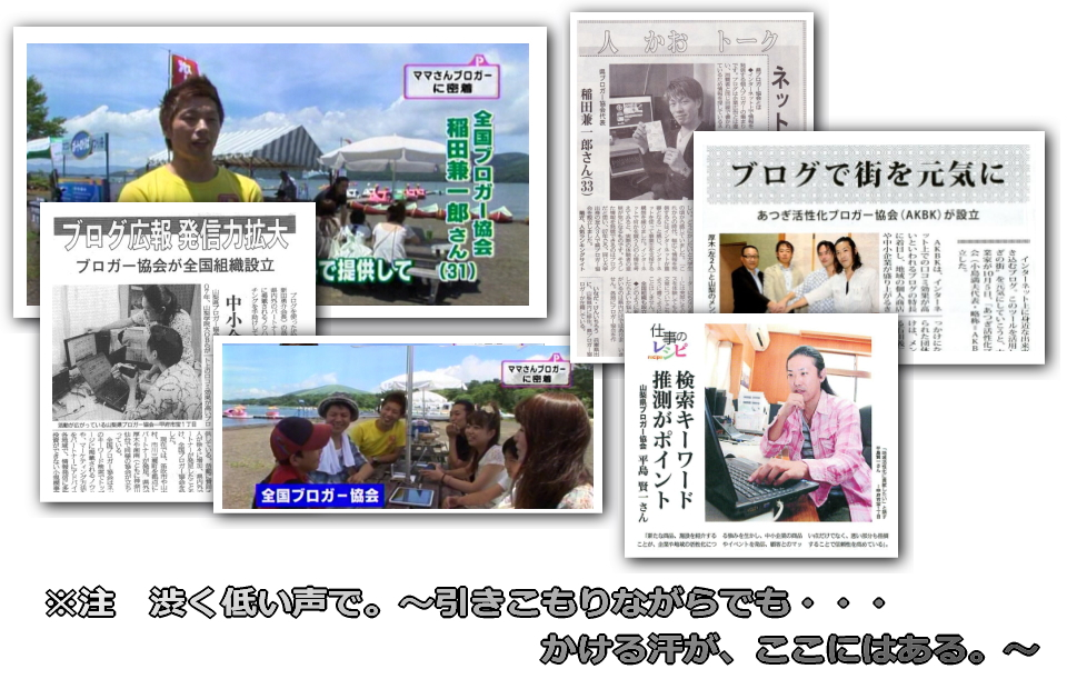 TVテレビ新聞記事長野県内ブログ公式ホームページは観光旅行にも
