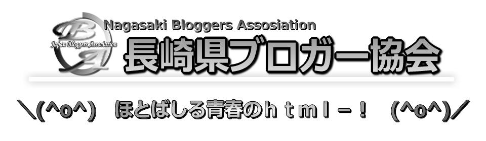 長崎県市内のブログ公式ホームページPR成功事例。