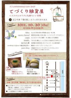 てづくり雑貨屋(2011.10)s
