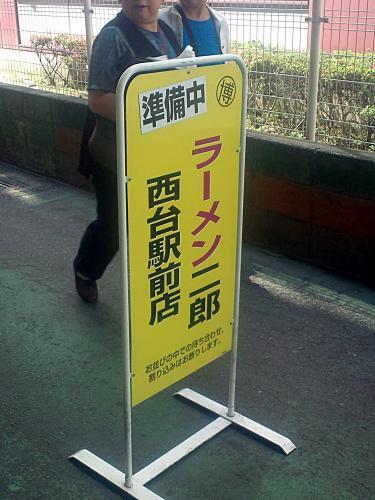 nishidai3.jpg