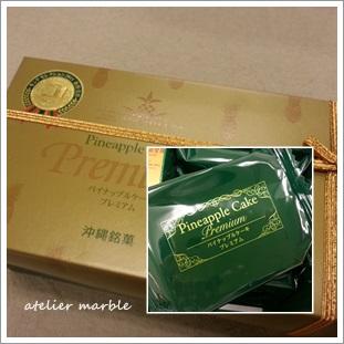 沖縄 パイナップルケーキ