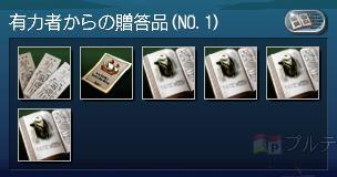 有力者からの贈答品(No1)