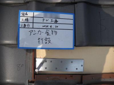 12 T様邸 SANYO HIT 太陽光ソーラー発電 3.36Kw