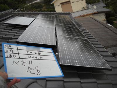 16 T様邸 SANYO HIT 太陽光ソーラー発電 3.36Kw