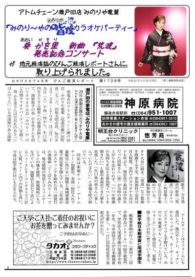 みのり~やのど自慢カラオケパーティー びんご経済レポート掲載